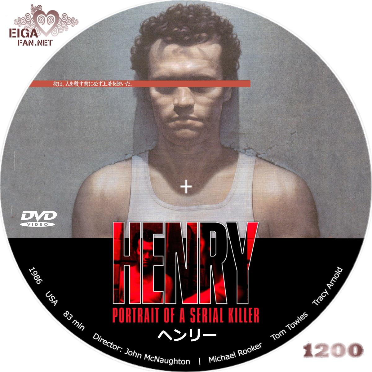 ヘンリー/HENRY: PORTRAIT OF A SERIAL KILLER (1986)      自作DVDラベル&BDラベル      洋画【へ】PAGE-26